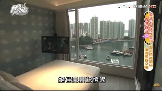 getlinkyoutube.com-【香港】Ovolo hotel 潮流時尚酒店 面海景看夕陽 食尚玩家  20160308 (3/7)