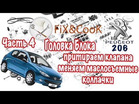 Peugeot 206 - Ремонт. Часть 4 - Головка Блока. Притираем клапана,  Меняем маслосъемные колпачки.