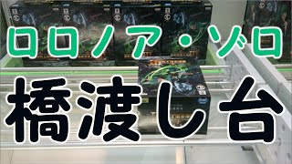getlinkyoutube.com-クレーンゲーム ufoキャッチャー 造形王頂上決戦Ⅲ ロロノア・ゾロ 橋渡し台