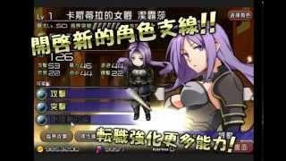 getlinkyoutube.com-境界之詩Tactics 台北電玩展宣傳影片