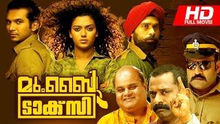 getlinkyoutube.com-Malayalam Full Movie 2016 New Releases | Mumbai Taxi [ Full HD ] | Ft.Badusha, Tini Tom