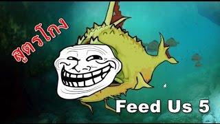getlinkyoutube.com-สูตรโกงเกมส์ปลาปิรันย่า Feed Us 5