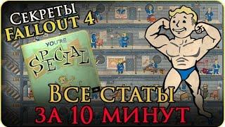 getlinkyoutube.com-Секреты Fallout 4: Максимальные статы SPECIAL за 10 минут   Как дублировать вещи (Гайд/Guide)