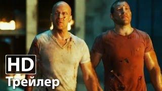 Крепкий орешек 5 - новый русский трейлер | HD