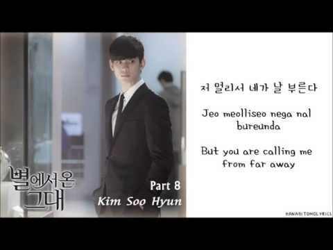 Kim Soo Hyun In Front Of Your House 너의 집 앞 YWCFTS OST Hangul Romanized English Sub Lyrics
