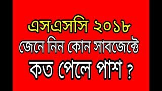 SSC All Subject Mark Distribution System 2018