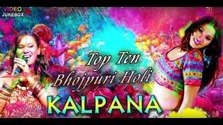 getlinkyoutube.com-Kalpana - Nightingale Of Bhojpuri [ Top Ten Holi Bhojpuri Songs Videos ]
