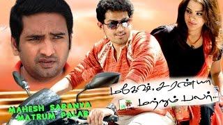 getlinkyoutube.com-New tamil movie | Mahesh saranya matrum palar | tamil full movie | 2014 upload