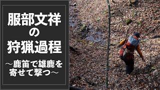 getlinkyoutube.com-本誌vol.25(12月末発売)連動動画「服部文祥〜ある狩猟の過程〜」