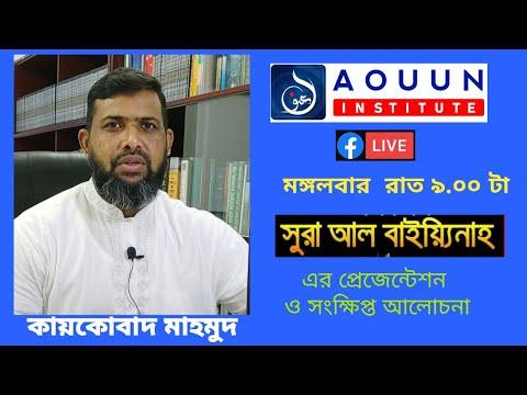 Presentation Tafsir of Sura Al Bayyinah III Kaikobad Mahmud