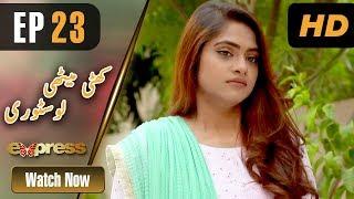 Pakistani Drama | Khatti Methi Love Story - Episode 23 | Express Entertainment Ramzan Special Soap