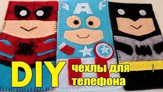 getlinkyoutube.com-DIY Чехлы Для Телефона Своими Руками l Чехол- Супергерой