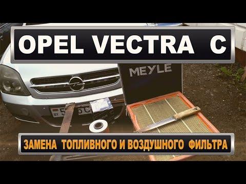 Opel Vectra C GTS 2.2 DTI замена топливного и воздушного фильтра + лайфхак