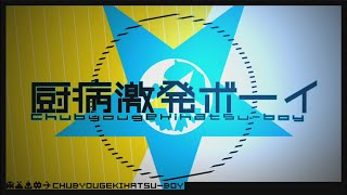 getlinkyoutube.com-Young disease outburst Boy - rerulili feat.KagamineRen/ 厨病激発ボーイ - れるりりfeat.鏡音レン