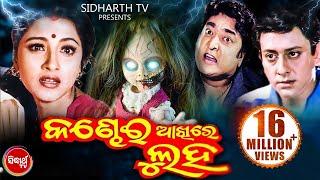 KANDHEI AKHIRE LUHA Odia Full Movie | Siddhant & Rachana | Sarthak Music