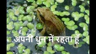 getlinkyoutube.com-प्रेरणा कथा 2: अपनी धुन में रह्ता हूँ Prerna Katha: Apni Dhun Mein Rehta Hun