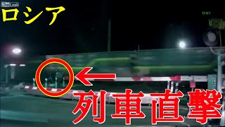 getlinkyoutube.com-【グロ注意】人が貨物列車に轢かれる瞬間【ロシア】