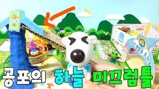 getlinkyoutube.com-뽀로로 하늘 미끄럼틀 Pororo Toys Clay Play 뽀로로 유치원 2화 Пингвиненок Пороро