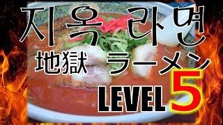 "getlinkyoutube.com-지옥 라면 레벨 5 도전 ""일본 매운 진짜 라면 레스토랑"""