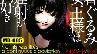 getlinkyoutube.com-Maiden Dolls PV_5 「着ぐるみ女王様は連射がお好き」
