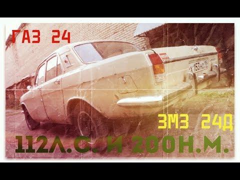 ГАЗ 24 мотор ЗМЗ 24Д 112л.с. и 200н.м. - GAZ ROD Гараж