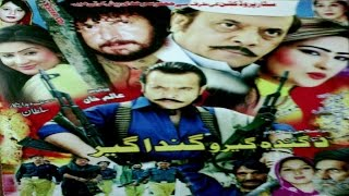 getlinkyoutube.com-Jahangir Khan New Pashto Movie Eid 2016 - DA GUNDAGEER WA GUNDAGEER - Hussain Swati,Sabiha Noor
