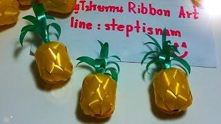 getlinkyoutube.com-วิธีพับเหรียญโปรยทาน สับปะรด by ลูกน้ำ