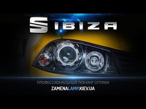 SEAT IBIZA установка биксеноновых линз 3.0 дюйма