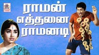 Raman Ethanai Ramanadi Full Movie HD ராமன் எத்தனை ராமனடி  சிவாஜி K.R.விஜயா நடித்த  திரைப்படம்
