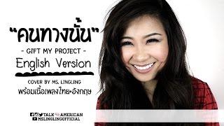 getlinkyoutube.com-คนทางนั้น - GiFT My Project - ภาษาอังกฤษ [Cover] - by Ms.LingLing