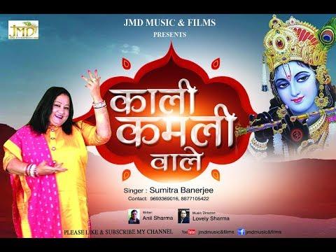 kali kamli wala bhajan download hd video
