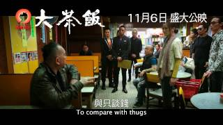 《大茶飯》(Gangster Pay Day) 預告片 11月6日 盛大公映