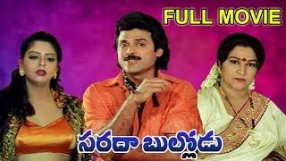 getlinkyoutube.com-Sarada bullodu Full Length Telugu Movie    DVD Rip