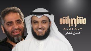 getlinkyoutube.com-مشاري راشد العفاسي و فضل شاكر Duo فقدتك - Mishari Alafasy & Fadl Chaker Faqattek