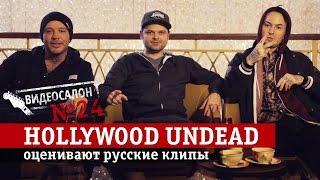getlinkyoutube.com-HOLLYWOOD UNDEAD смотрят русские клипы (Видеосалон №24)