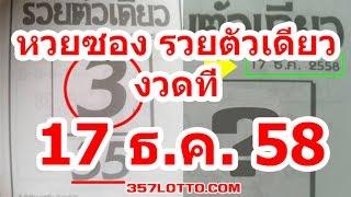 getlinkyoutube.com-รวยรวยรวย!! สมกับชื่อ หวยซอง รวยตัวเดียว งวดที่ 17 ธ.ค. 58 (งวดที่แล้วเข้า 3 บน)