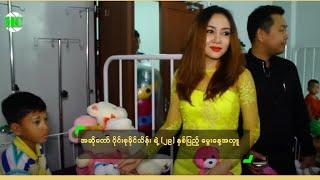 getlinkyoutube.com-The 29th Birthday Donations of Wyne Su Khein Thein, well-known Vocalist