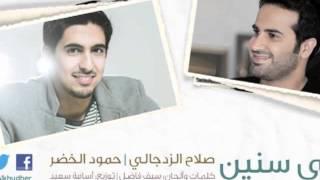getlinkyoutube.com-حمود الخضر و صلاح الزدجالي - تخرج 2013
