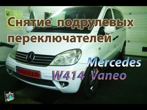 Снятие подрулевых переключателей - Mercedes W414 Vaneo