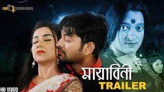 getlinkyoutube.com-Mayabini Official Trailer   Symon Sadik   Airin   Live Technologies   Mayabini Bengali Movie 2017