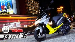 getlinkyoutube.com-[IN測試] 原力與我同在 - YAMAHA FORCE 155