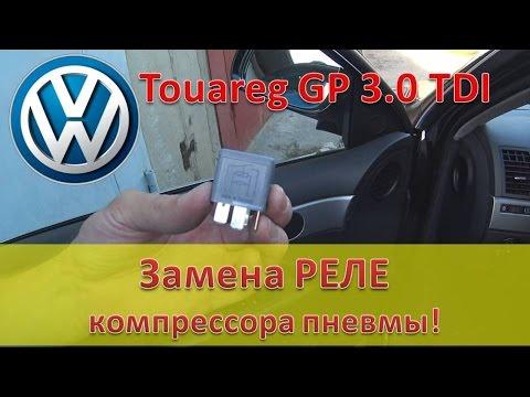 Туарег/Замена реле/Полное руководство