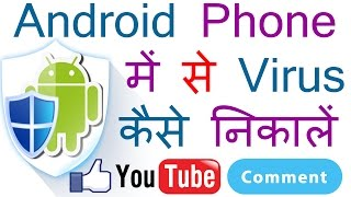 getlinkyoutube.com-How to Remove the Virus of Android Mobile | Full Tech Tips In Hindi |