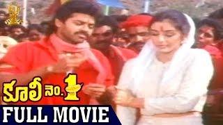 Coolie No1 Full Movie   Venkatesh   Tabu   Mohan Babu   Suresh Productions