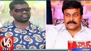 getlinkyoutube.com-Bithiri Sathi Comments On Chiranjeevi  | Sathi Funny Conversation With Savitri | V6 News