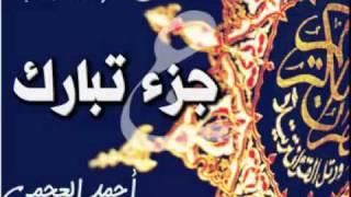 getlinkyoutube.com-جزء تبارك - أحمد العجمي