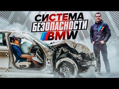 Система безопасности BMW