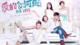 getlinkyoutube.com-Our Love ep 1 (Engsub) Chinese Romance Drama