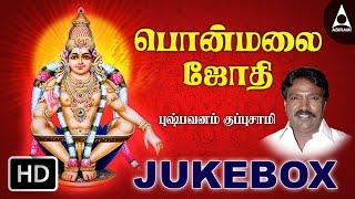 getlinkyoutube.com-Ponmalai Jothi Jukebox - Songs of Ayyappan- Tamil Devotional Songs