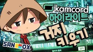 getlinkyoutube.com-레알 구걸의 신이 나타났다!! [거지 키우기: 돈 모으기 모바일 게임 *캠코드 생방송 하이라이트*] - Kamcord Live - [도티]